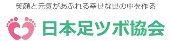 日本足ツボ協会