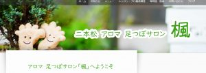 happyfeet-300x79 ポイントが使えるお店 / 日本足ツボ協会加盟店一覧