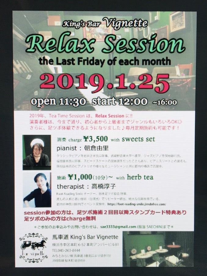 """0120リラックスセッション-1 Foot-Reading at """"Relax Session"""" inYOKOHAMA"""
