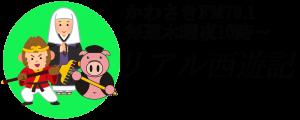 logo-realsaiyuki2-300x120 日本足ツボ協会提供のラジオ番組 「リアル西遊記」のバックナンバーが聴けます。