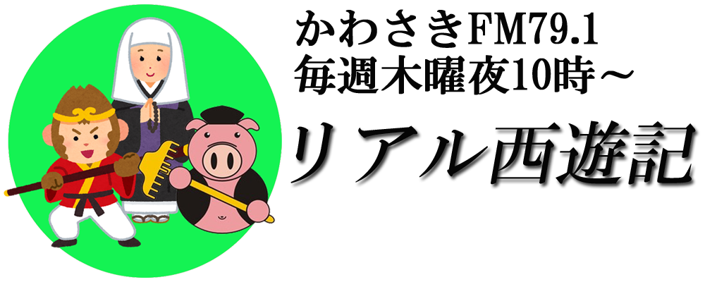 logo-realsaiyuki2 日本足ツボ協会提供のラジオ番組のご紹介。「リアル西遊記」FMかわさき79.1