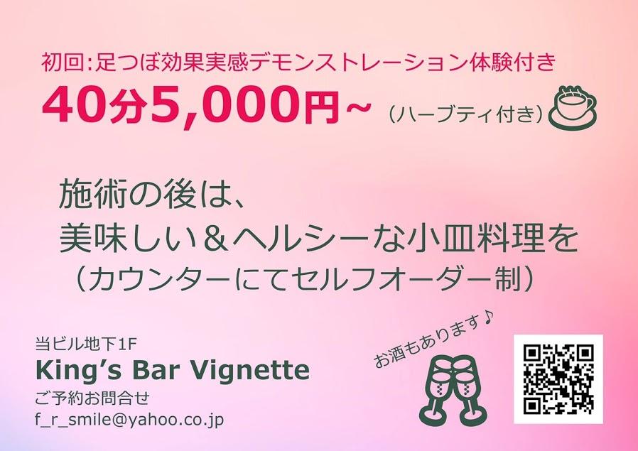 足つぼCafe Smile @ 横浜馬車道 9月13日(金)17:00~21:00