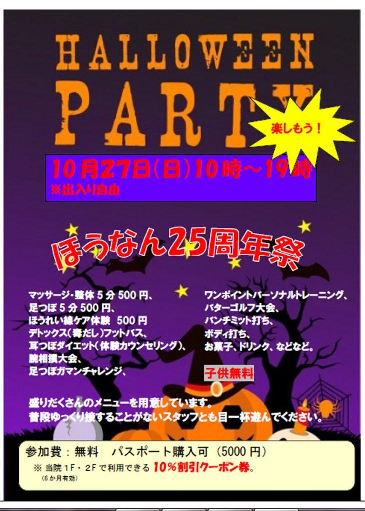 haloween-poster-731x1024 ハロウィンパーティー&ほうなん(リマイスター)25周年祭 10月27日(日)10時~