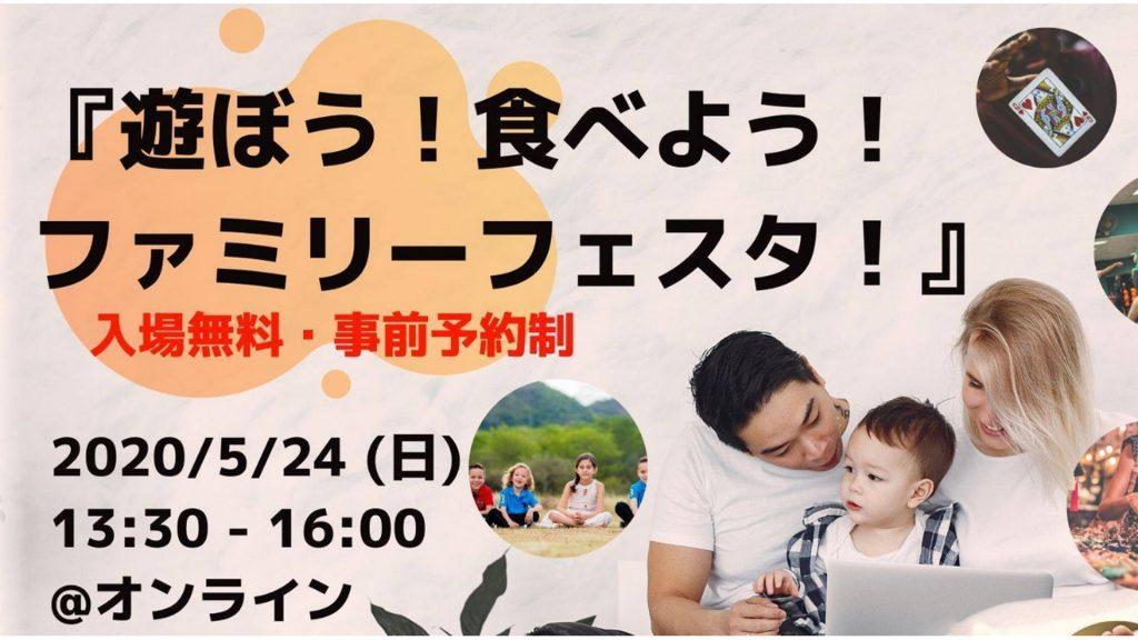 bannar_family_festa-1024x576 『遊ぼう!食べよう!ファミリーフェスタ!』リマイスター学院がオンラインイベントに参加